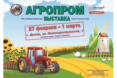 18-я Национальная выставка агротехнологий «Агропром-2019»