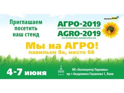 <Участие в выставке АГРО-2019