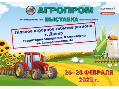 <Выставка агротехнологий «Агропром-2020»
