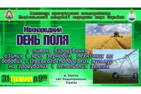 Международный день поля в Институте орошаемого земледелия НААН.